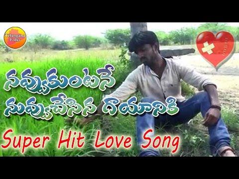 నవ్వుకుంటలే నువ్వు చేసిన గాయానికి |New Love Songs Telugu | Love Failure Songs | Telangana Folk Songs