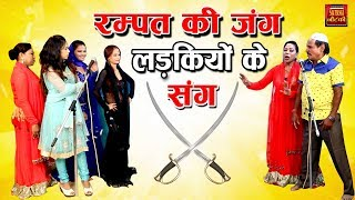 रम्पत की जंग लड़कियों के संग || Rampat Harami New Nautanki || Rampat Harami Live Show || Up.Bihar