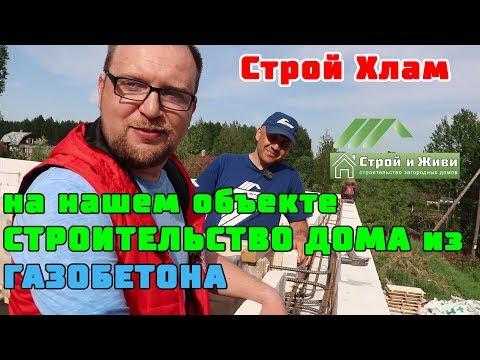 Строительство дома из ГАЗОБЕТОНА. Строй Хлам на нашем объекте! Строй и Живи.
