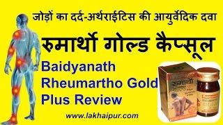 Baidyanath Rheumartho Gold | बैद्यनाथ रुमार्थो गोल्ड, जोड़ों का दर्द-अर्थराईटिस की आयुर्वेदिक दवा