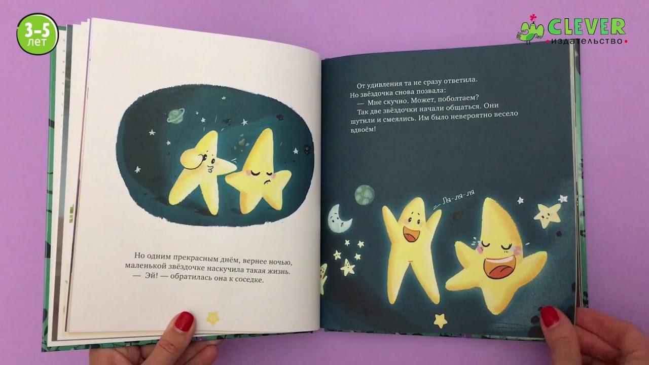 26 июн 2018. Мы — детское издательство clever, дружная и энергичная команда. Книгу нашего издательства, легко купить в интернет-магазине по.