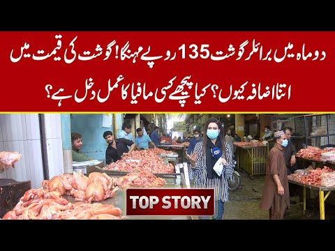 Top Story on Lahore News HD | Latest Pakistani Talk Show