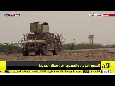 سكاي نيوز عربية أول وسيلة إعلام تدخل مطار الحديدة بعد تحريره وتبث صورا حصرية من داخله  - نشر قبل 1 ساعة