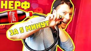 САМЫЙ ДЕШЕВЫЙ И ОГРОМНЫЙ НЕРФ БЛАСТЕР ИЗ КОКА КОЛЫ / Nerf Gun