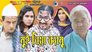 "Bangla Natok ""Mui Biya kormu""(মুই বিয়া করমু) part 01ft""samim,sobuj,haidar"