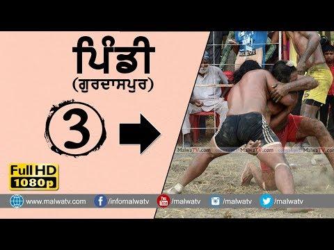 PINDI (Gurdaspur) ਪਿੰਡੀ (ਗੁਰਦਾਸਪੁਰ) ● KABADDI CUP - 2017 ● FULL HD ● Part 3rd