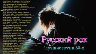 Старый любимый русский рок | Лучшие хиты русского рока 80-x 90-х Ep.2