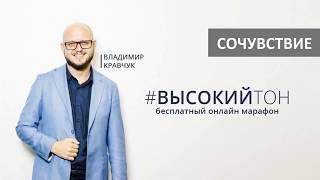 Видеоурок #4, СОЧУВСТВИЕ.  Владимир Кравчук, бесплатный онлайн марафона Высокий Тон