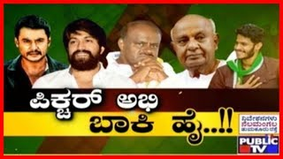 Public TV Special | Why Did Challenging Star Darshan And Rocking Star Yash Go Against JDS?