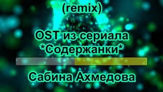 Позови меня с собой(rmx)- караоке-OST из сериала *Содержанки*