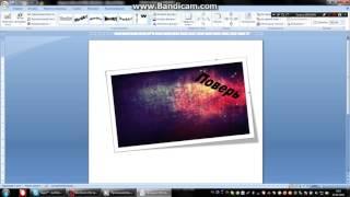 Делаем прикольные фото через Microsoft Office Word