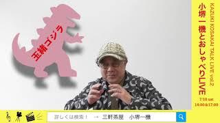 7/10(土)『小堺一機とおしゃべりLIVE』第2弾開催!