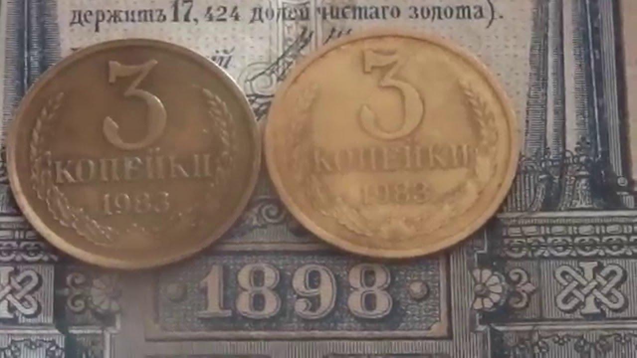 3 копейки 1983 года цена в украине 10 шекелей