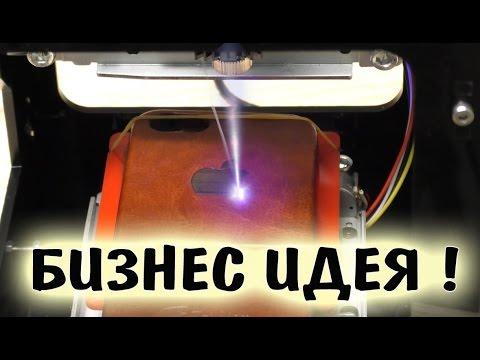 видео: На Что Способен Дешевый Лазерный Гравер Мощностью 1000 mw? Посылка из Китая