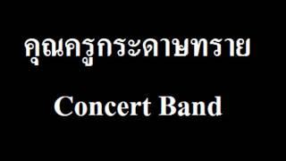 คุณครูกระดาษทราย Concert Band