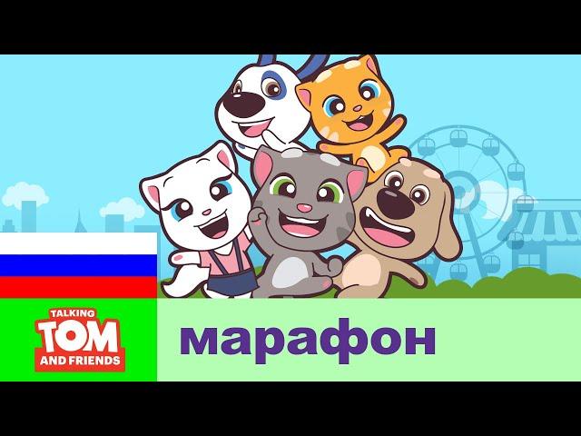 ВСЕ СЕРИИ — марафон мультсериала «Говорящий Том и Друзья Мини»