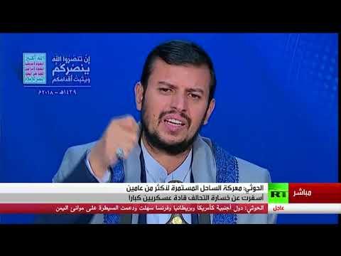 كلمة لزعيم جماعة أنصار الله عبد الملك الحوثي حول تطورات المعارك بالحديدة  - نشر قبل 49 دقيقة