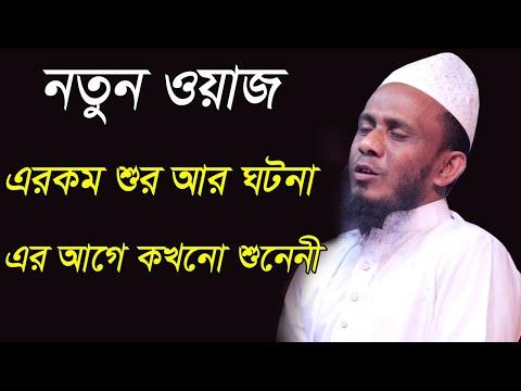 Hazrat Maulana Kawsar Ahmed Hasani 2019 এই রকম শুর আর ঘটনা এর আগে কেউ শুনেনি