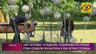 «Арт острова» в Минске