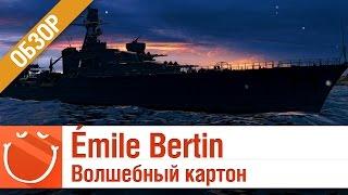 Émile Bertin волшебный картон - обзор - World of warships