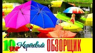 видео Детские зонты