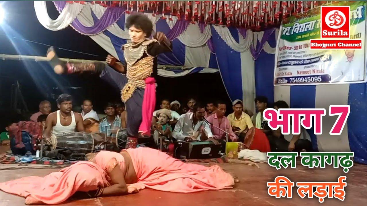 Download Surila_Bhojpuri_Cinemalerpa maithili nach allah rudal dalka gadh ki ladari super hit stage show