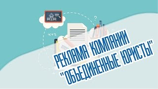 ❤#заказать рекламный ролик ❤Рисованный видеоролик для компании