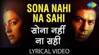 Sona Nahi Na Sahi with Lyrics| सोना नहीं ना सही गाने के बोल | One Two Ka Four | ShahRukh | Juhi