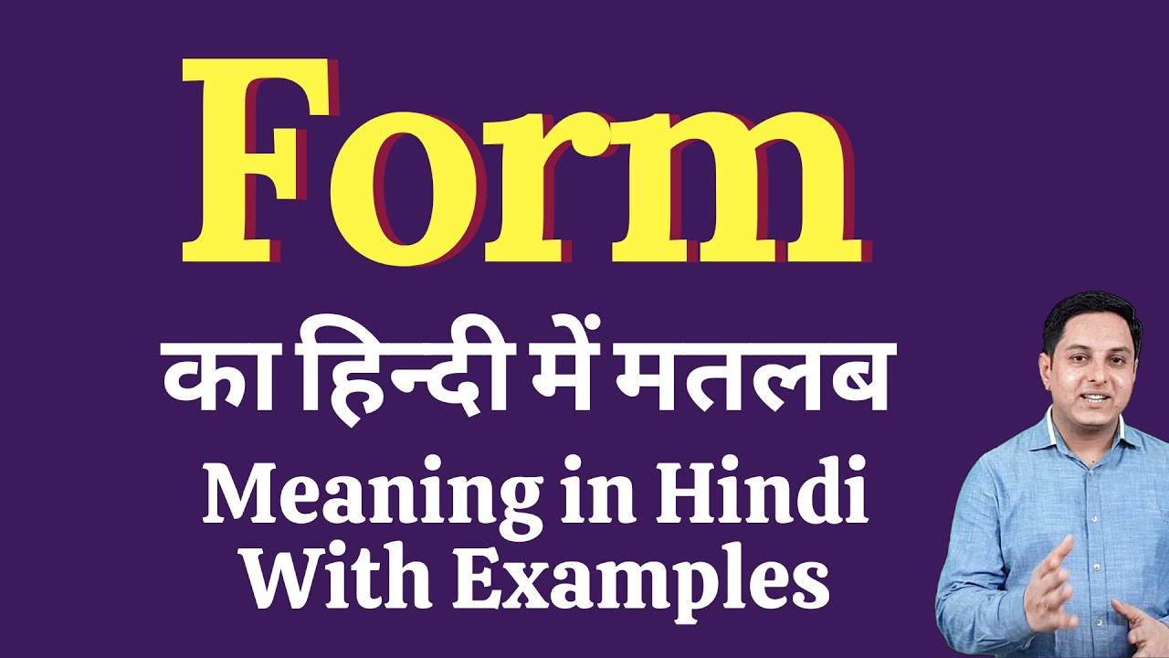 word form meaning in hindi Form meaning in Hindi  form का हिंदी में अर्थ  explained form in Hindi