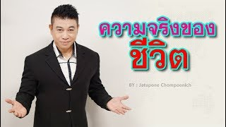ความจริงของชีวิต I จตุพล ชมภูนิช I Supershane Thailand
