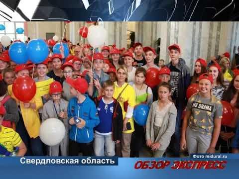 Новостная программа Обзор Экспресс от 13 июля 2017. Новости Краснотурьинска и Свердловской области