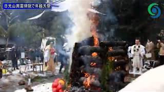日光山興雲律院で年越大祭