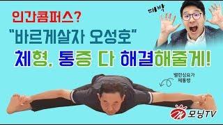 [모닝의 레알인터뷰] 밸런싱요가 오성호 대표 인터뷰! …