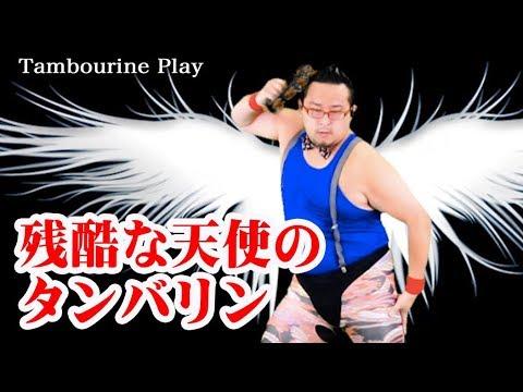 【タンバリン演奏】残酷な天使のテーゼ  by  ゴンゾー【踊ってみた】