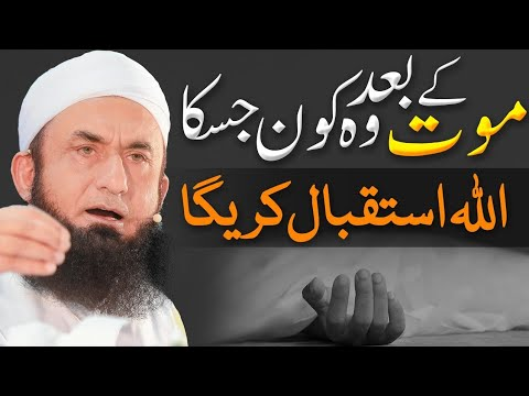 After Death اللہ کا استقبال Be The Lucky One Molana Tariq Jameel Latest Bayan 06 Feb 2020 Youtube
