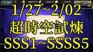 夢幻模擬戰 1/27~2/02超時空試煉SSS1~SSSS5過關流程影片 [索爾實況台]