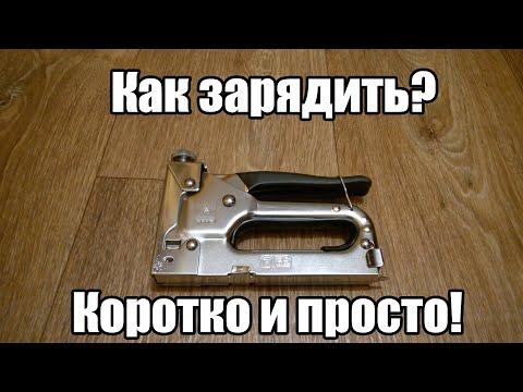 Как поменять скобы в мебельном степлере видео