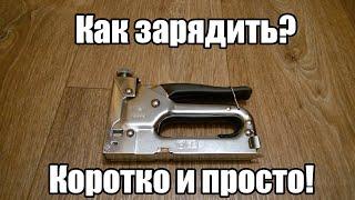как вставить скобы в степлер мебельный/строительный
