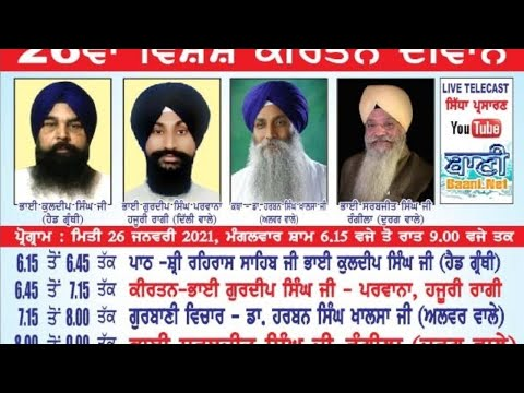 Live-Now-Gurmat-Kirtan-Samagam-From-Hari-Nagar-Delhi-26-Jan-2021