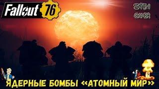 Fallout 76: «Атомный мир: ключи к успеху» Анимация «Волт-Тек» (Озвучка)