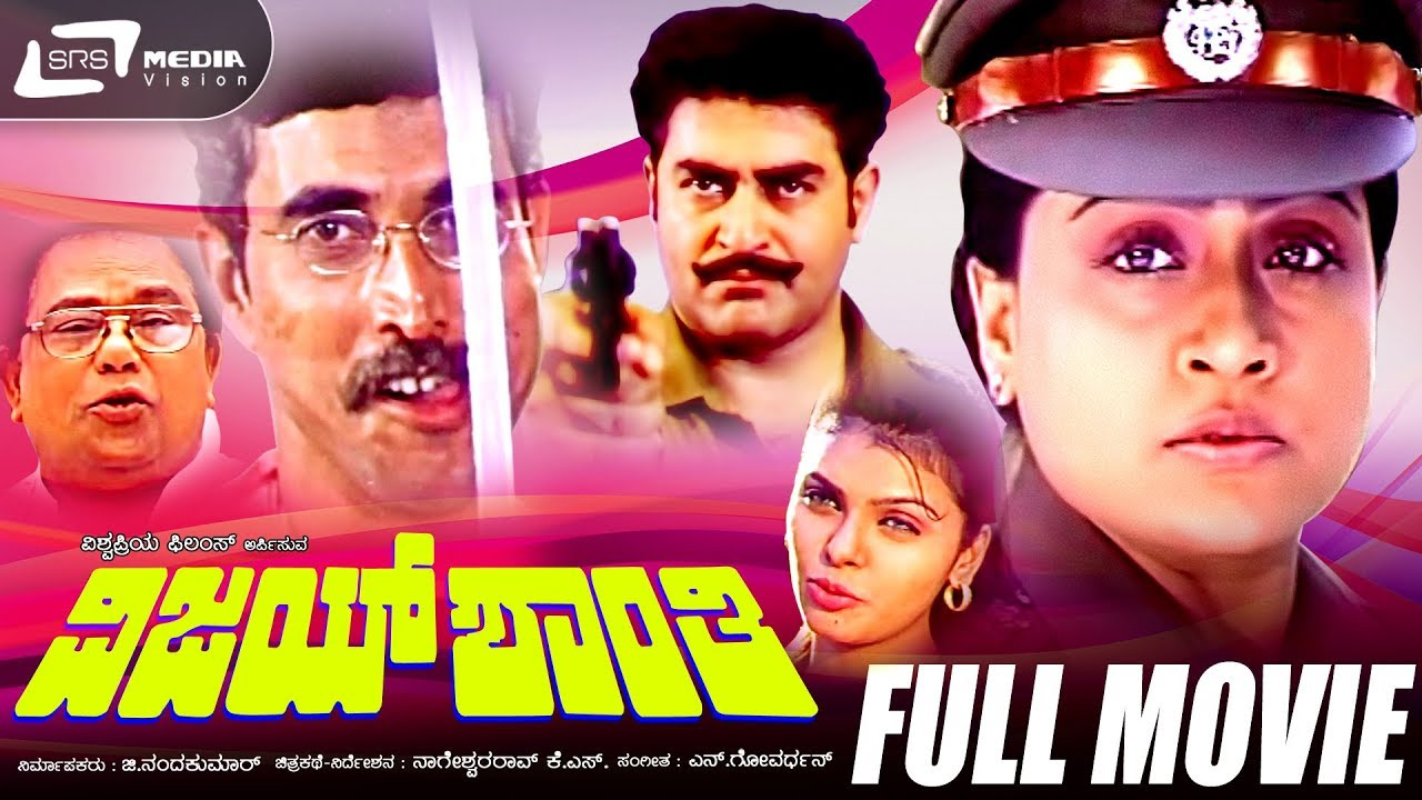 vijayashanthi special poster