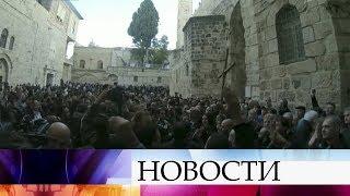 В Иерусалиме после трехдневной акции протеста вновь открылся для посетителей Храм Гроба Господня.