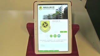 [Android] 佛教黃允畋中學 應用程式用戶指南 (下載