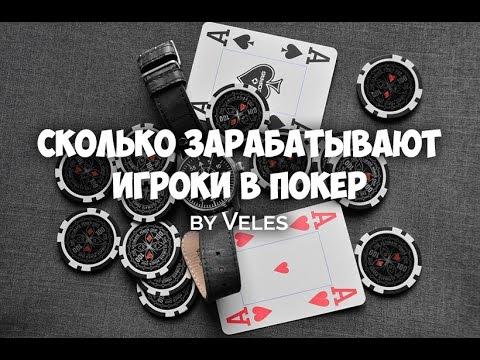 Сколько зарабатывают в интернете игроки в покер. Школа покера Smart-Poker.ru