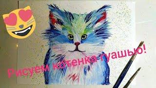 Видеоурок #Как нарисовать котенка гуашью!#