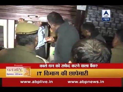 I-T dept raids Axis Bank's New Delhi branch again
