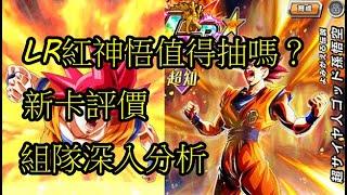 【七龍珠爆裂激戰 Dokkan Battle】新卡LR紅神悟值得抽嗎? 紅神悟評價 組隊深入分析