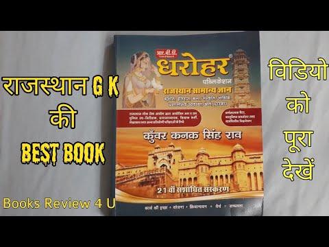 Best Book Of Rajasthan Gk