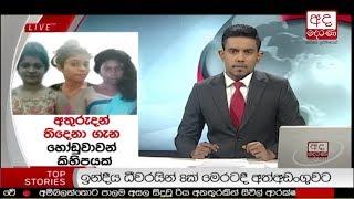 Ada Derana Late Night News Bulletin 10.00 pm - 2017.10.17