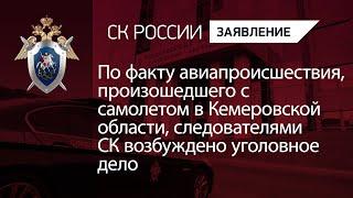 По факту авиапроисшествия в Кемеровской области возбуждено уголовное дело
